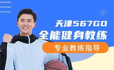 天津全能健身教练提升课程