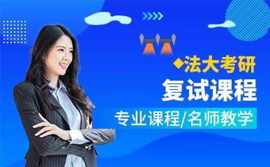 北京法大考研复试课程