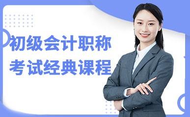 济南初级会计职称考试经典课程