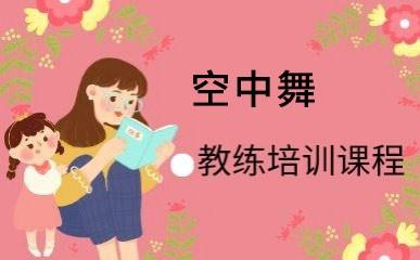 苏州空中舞蹈培训
