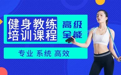广州私人健身教练培训班