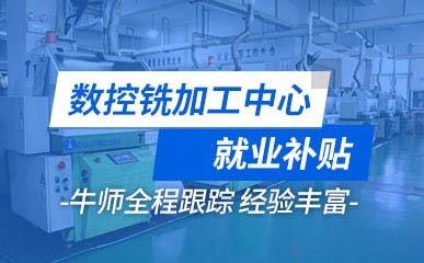 上海数控铣加工课程