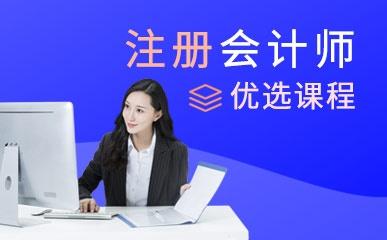 西安注册会计师培训班
