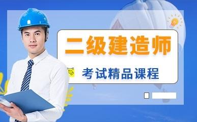 太原二级建造师培训