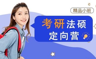 北京法硕考研冲刺班