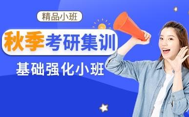 天津考研秋季集训课程