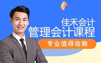 重庆管理会计培训机构