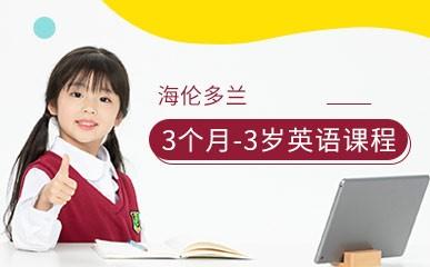 西安3个月-3岁儿童英语课程