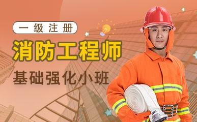 西安一级注册消防工程师课程