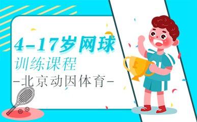 北京少儿网球培训