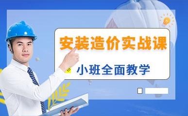 郑州安装造价实战培训班