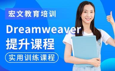 南京Dreamweaver小班