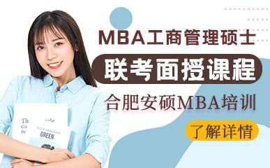 MBA工商管理硕士联考面授课程