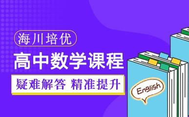 南京高中数学辅导机构