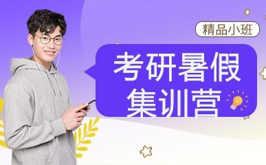 长沙考研集训暑假班
