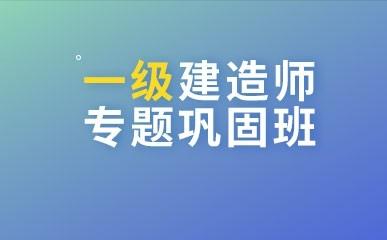 福州一级建造师专题培训班