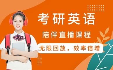 武汉考研英语直播课程