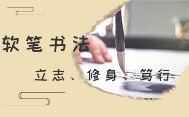 大连软笔书法培训