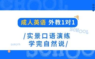 广州成人英语口语培训班