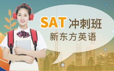 天津SAT冲刺课程