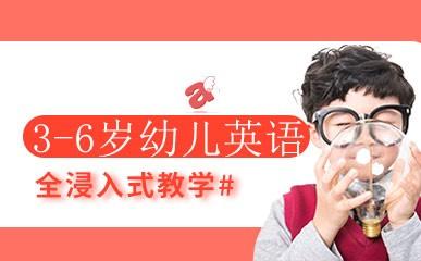 福州3-6岁幼儿英语启蒙班