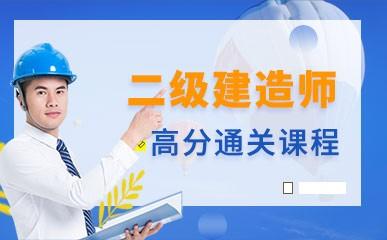 长沙二级建造师培训班