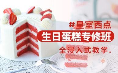 深圳生日蛋糕专修课程