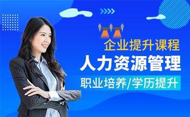 南京企业人力资源管理小班