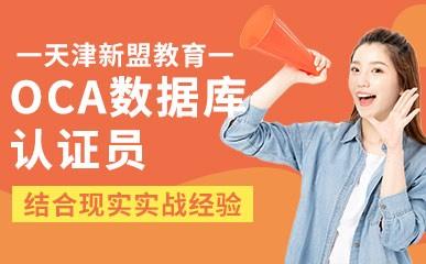 天津OCA数据库认证员培训班