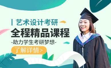 广州艺术考研全程小班辅导