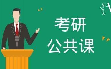 天津考研公共课标准辅导