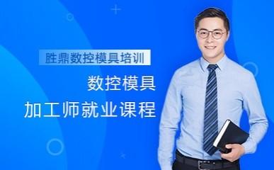 上海数控模具加工师培训