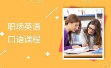 东莞职场英语口语培训班