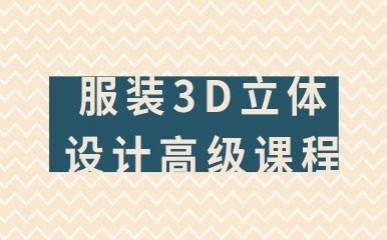 杭州服装3D立体设计指导班