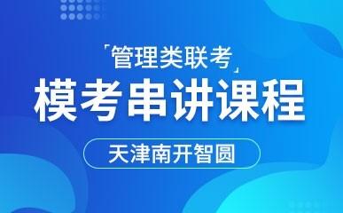 天津管理类联考模考串讲班