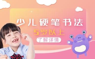 天津5岁以上少儿硬笔书法课程