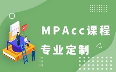 杭州MPAcc辅导班