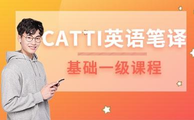 CATTI英语笔译一级课程