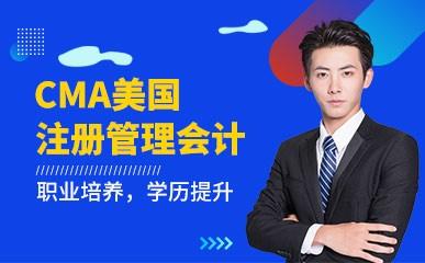 石家庄CMA注册管理会计培训班