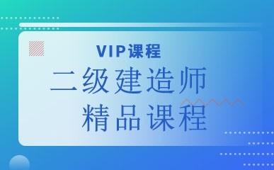 天津二级建造师培训班