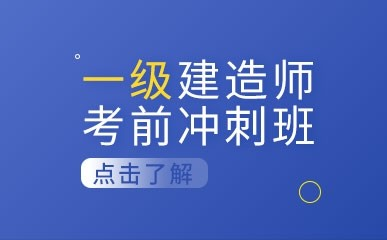 上海一级建造师考前冲刺班