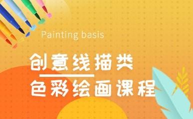 大连创意线描类色彩绘画培训