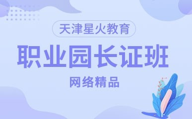 天津职业园长证网络课程