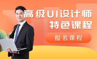 天津高级UI设计师培训