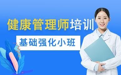 西安健康管理师考试培训