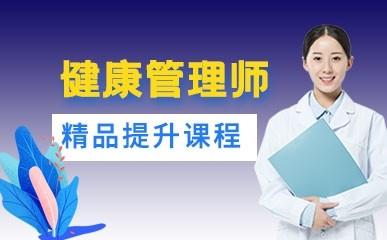武汉健康管理师精品班