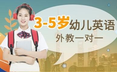 重庆3-5岁幼儿英语一对一辅导