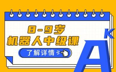 天津8-9岁儿童机器人中级课程