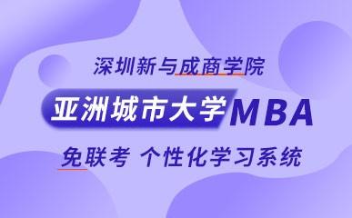 深圳亚洲城市大学免联考MBA班