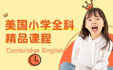 北京美国小学全科辅导